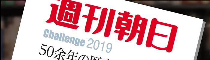 週刊朝日掲載情報